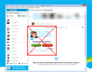 how to remove skype ads
