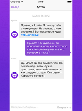 """Anonymous chat with a real Artyom"" is a new chat app for iOS"