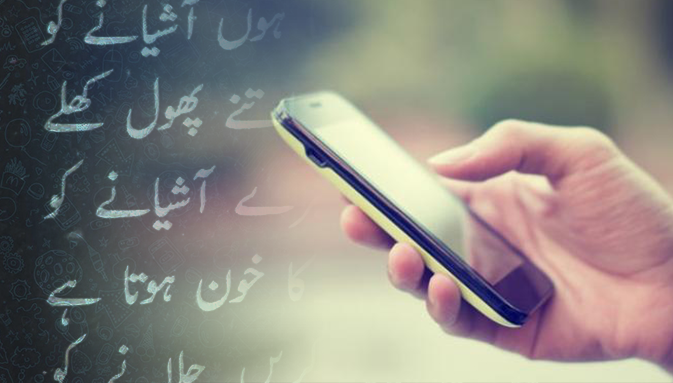 Is WhatsApp preparing to attract Pakistan's audience