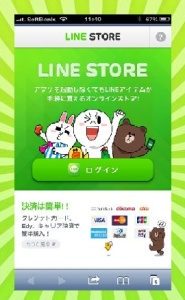 Special offers from LINE are becoming a tradition