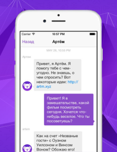 AppMess Review: Artem free download