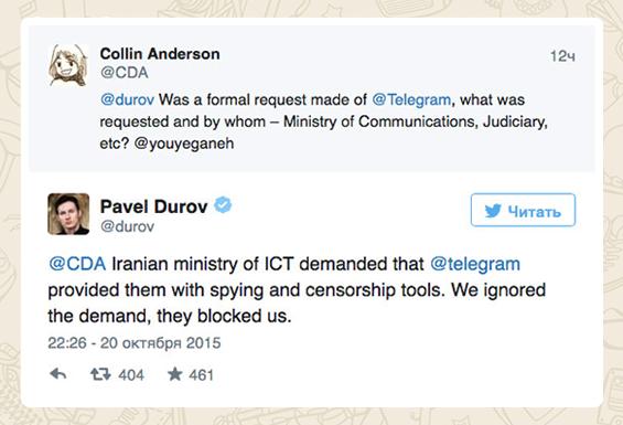 TELEGRAM SERVICE BLOCKED IN IRAN